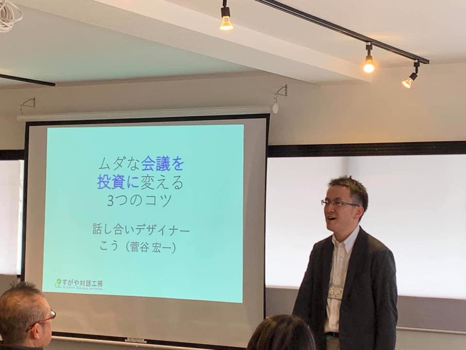 ムダな会議を投資に変える3つのコツ ~かさこ塾卒業プレゼン〜